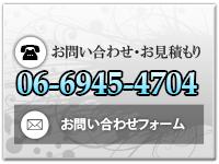 お問い合わせお見積もりは・06-6945-4704、コンタクトフォームはこちらをクリック